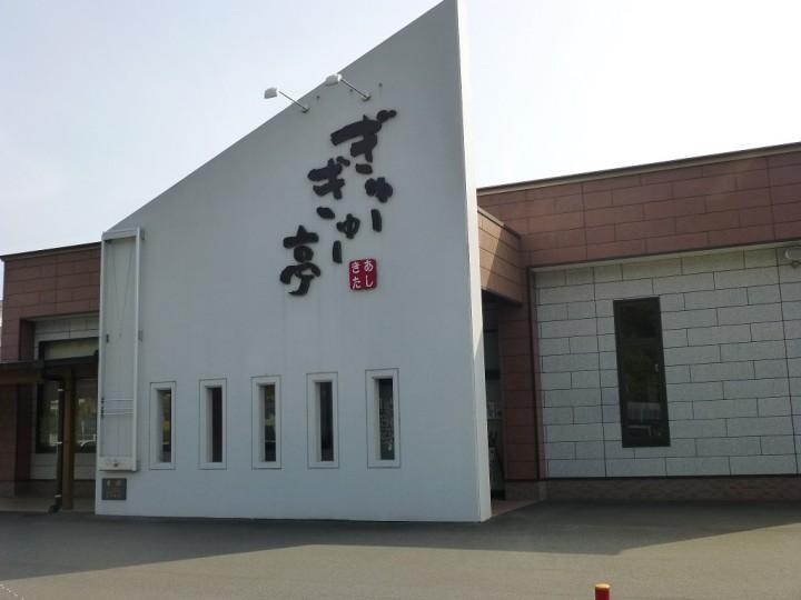 8ぎゅーぎゅー亭