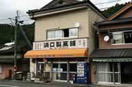 浜口製菓舗